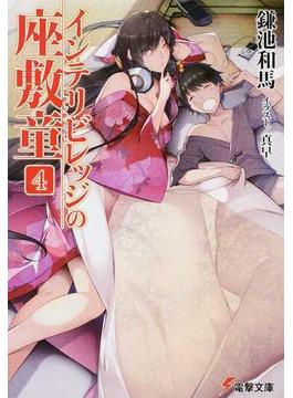 インテリビレッジの座敷童 4(電撃文庫)