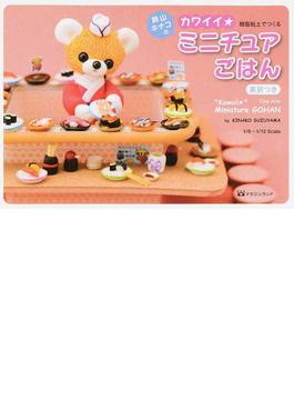 鈴山キナコのカワイイ☆ミニチュアごはん 英訳つき 樹脂粘土でつくる 1/6〜1/12 Scale