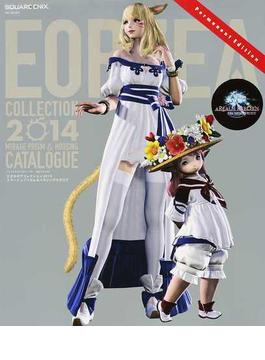 ファイナルファンタジーⅩⅣ:新生エオルゼア エオルゼアコレクション2014ミラージュプリズム&ハウジングカタログ Permanent Edition(SE-MOOK)