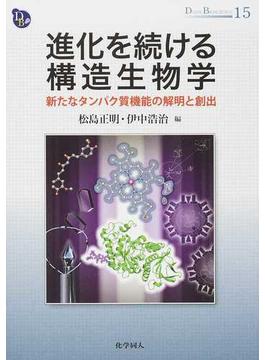 進化を続ける構造生物学 新たなタンパク質機能の解明と創出