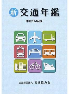 新交通年鑑 平成26年版