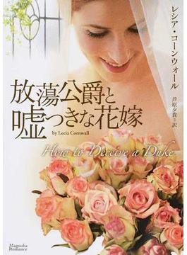放蕩公爵と噓つきな花嫁(マグノリアロマンス)