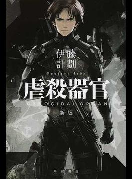 虐殺器官 新版(ハヤカワ文庫 JA)