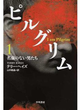 ピルグリム 1 名前のない男たち(ハヤカワ文庫 NV)