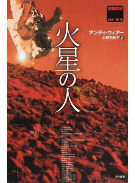 火星の人(ハヤカワ文庫 SF)