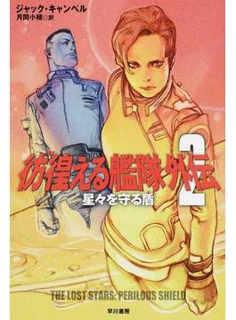 彷徨える艦隊外伝 2 星々を守る盾(ハヤカワ文庫 SF)