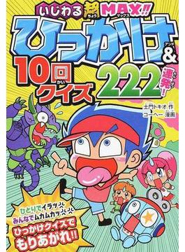 いじわる超MAX!!ひっかけ&10回クイズ222連発!
