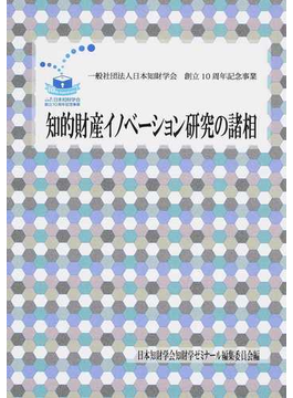 知的財産イノベーション研究の諸相 一般社団法人日本知財学会創立10周年記念事業