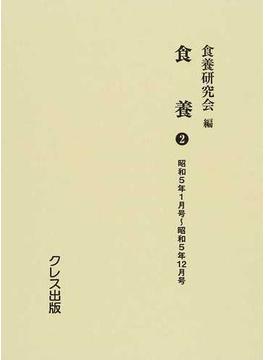 食養 復刻 2 昭和5年1月号〜昭和5年12月号