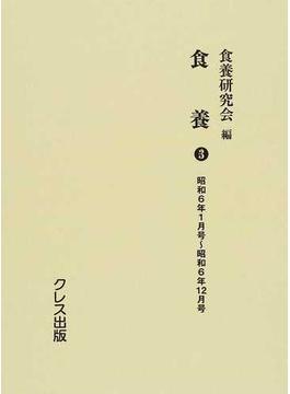 食養 復刻 3 昭和6年1月号〜昭和6年12月号