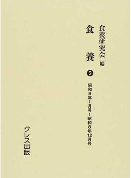 食養 復刻 5 昭和8年1月号〜昭和8年12月号