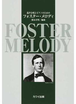 フォスター・メロディ 混声合唱とピアノのための
