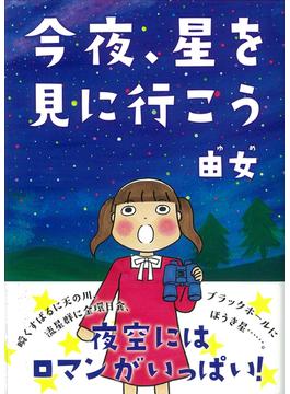 今夜、星を見に行こう (コミックエッセイの森)(コミックエッセイの森)