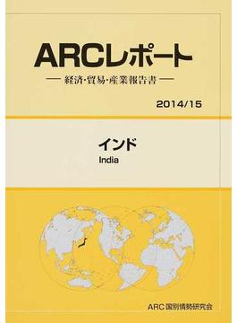 インド 2014/15年版