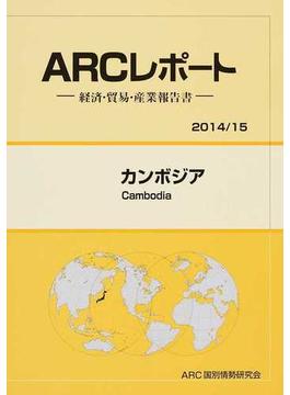 カンボジア 2014/15年版