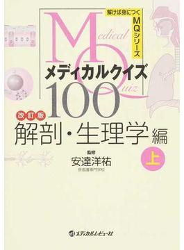 メディカルクイズMQ100 改訂版 解剖・生理学編上