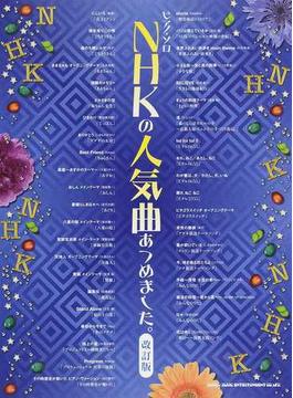 NHKの人気曲あつめました。 改訂版