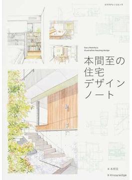 本間至の住宅デザインノート(エクスナレッジムック)