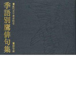 季語別鷹俳句集 鷹創刊五十周年記念