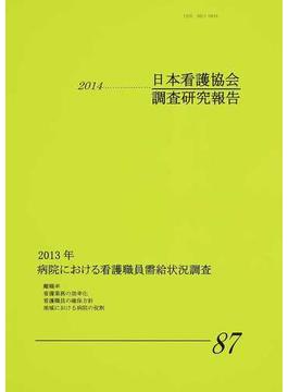 日本看護協会調査研究報告 No.87(2014) 病院における看護職員需給状況調査 2013年