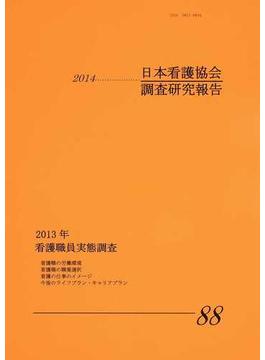 日本看護協会調査研究報告 No.88(2014) 看護職員実態調査 2013年