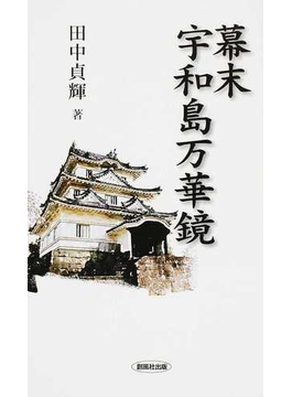 幕末宇和島万華鏡(風ブックス)