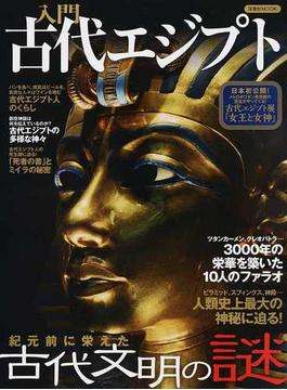 入門古代エジプト(洋泉社MOOK)