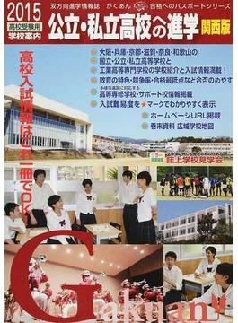 公立・私立高校への進学 関西版 2015