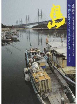 島 瀬戸内海をあるく 第3集 2007−2008