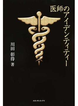 医師のアイデンティティー