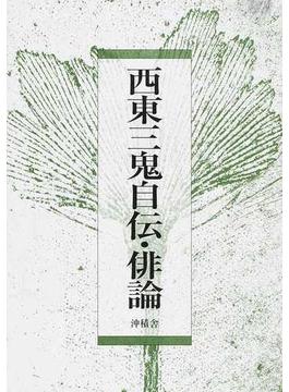 西東三鬼自伝・俳論