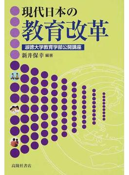 現代日本の教育改革 淑徳大学教育学部公開講座