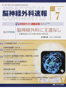 脳神経外科速報 PRACTICAL CURRENTLY 第24巻7号(2014−7) 私の手術論森健太郎「脳神経外科に王道なし−仕事をおもしろくするための3つの工夫」