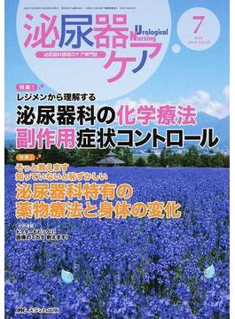 泌尿器ケア 泌尿器科領域のケア専門誌 第19巻7号(2014−7) レジメンから理解する泌尿器科の化学療法副作用症状コントロール