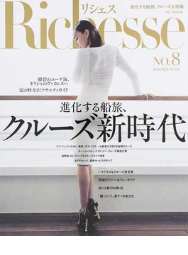 Richesse NO.8(2014SUMMER) 進化する船旅、クルーズ新時代(FG MOOK)