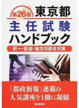 東京都主任試験ハンドブック 択一・記述・論文の総合対策 第26版