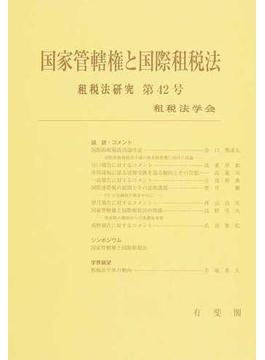 国家管轄権と国際租税法