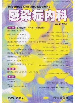 感染症内科 Vol.2No.5(2014May) 特集感染症ガイドラインoverview