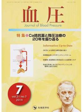 血圧 vol.21no.7(2014−7) 特集・Ca拮抗薬と降圧治療の20年を振り返る