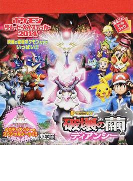 Pokémon the movie XY破壊の繭とディアンシー
