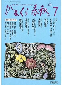 かまくら春秋 鎌倉・湘南 No.531