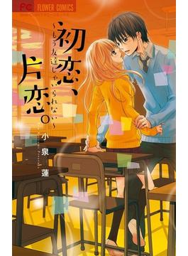 初恋、片恋。〜もう友達じゃいられない〜 (Sho‐Comiフラワーコミックス)(フラワーコミックス)