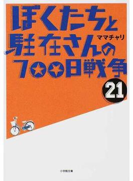 ぼくたちと駐在さんの700日戦争 21(小学館文庫)