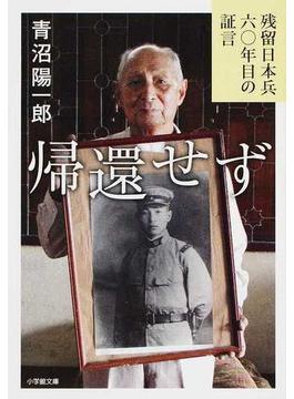 帰還せず 残留日本兵六〇年目の証言(小学館文庫)