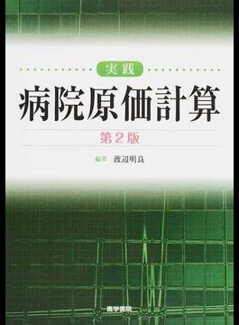 実践病院原価計算 第2版