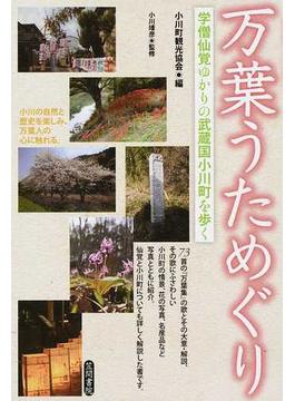 万葉うためぐり 学僧仙覚ゆかりの武蔵国小川町を歩く