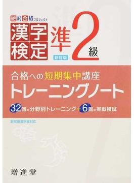 漢字検定準2級トレーニングノート 合格への短期集中講座 新訂版