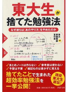 東大生が捨てた勉強法 なぜ彼らは「あのやり方」をやめたのか(PHP文庫)