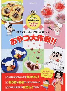 おやつ大作戦!! クレヨンしんちゃんのクッキングBOOK 親子でいっしょに楽しく作ろう!