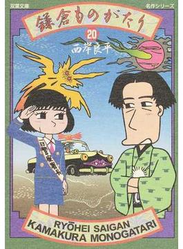 鎌倉ものがたり 20(双葉文庫)